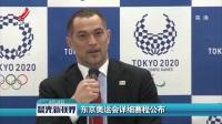 东京奥运会详细赛程公布