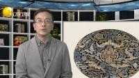 读懂中国古代的吉祥密码:蝙蝠与石榴