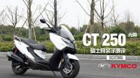 呆子测评 | 老酒换新瓶,光阳CT250 骑士网摩托车评测