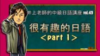 井上先生教日语049(中级日语)