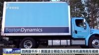 四两拨千斤!美国波士顿动力公司发布机器狗拖车视频