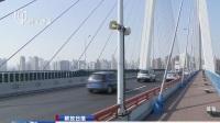 南浦大桥完成大修:历时近四年  添置很多新装备 上海早晨 20190418