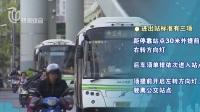 """沪公交停靠站""""七条军规""""公布 上海早晨 20190418"""