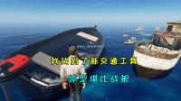 荒岛求生148:我找到了新交通工具,超大号摩托艇,体型堪比战舰