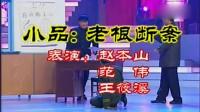 范伟,赵本山早期小品《老根断案》