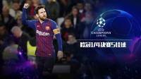 欧冠1/4决赛5佳球:C罗俯身头槌 梅西Solo轰标志远射