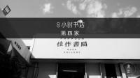 美院学生最不陌生的书店,辗转全世界最终回到中国