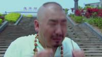 搞笑浪漫爱情片《浪漫七夕之疯狂搅局》精彩片段(2)