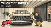 中国品牌最贵的轿车 上海车展静态体验红旗L5
