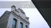 在北京二环买下民国建筑,开一家不赚钱的书店