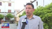 金华浦江:郑义门古建筑群整改火灾隐患