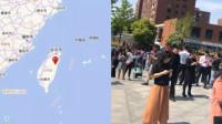 台湾花莲发生6.7级地震福建浙江震感强烈 上海居民跑下楼躲避