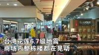 花莲地震商场内整栋楼都在晃 售货员好淡定