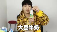 小伶玩具 坤坤把所有见过的牛奶种类全部混合起来,味道美极了? !伶可兄弟