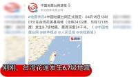#地震地震地震 刚刚,台湾花莲发生6.7级地震,浙江有震感!#花莲地震