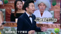 火星情报局:杨迪的奇葩家族奇葩妈,太搞笑了!