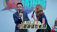 火星情报局:薛凯琪:杨迪真的好搞笑,汪涵大方回应:送你带回去养两天!