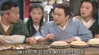 武林外传:李大嘴做了几道新菜,没想到其他人竟是这样的表现!