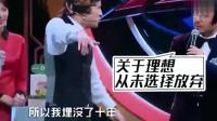 《火星情报局》薛之谦演出完在后台哭,成功背后的心酸!