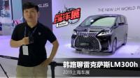 加价卖200万 后排仅有两座 车展简评雷克萨斯LM 300h
