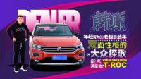 年轻老板要选车!双面性格的一汽-大众T-ROC探歌能否满足他? | 韩贩