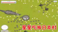 美味星球:星星吃掉日本村,遭遇大怪兽追杀