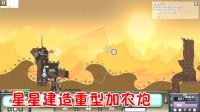进击要塞:星星建造重型加农炮,一击毁灭对方要塞