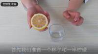 每天喝一杯柠檬加它自制的减肥茶,快速燃烧脂肪,减肥效果杠杠的