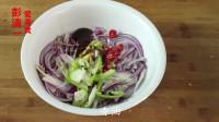 洋葱除了炒着吃,其实还可以拌着吃,非常开胃的一道凉菜