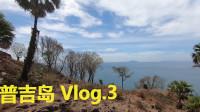 【落花说】35突然出行 普吉岛走起第三天