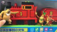 熊出没熊大熊二试玩益智托马斯小火车