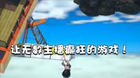 游戏薇世界13: 这是一款让无数主播癫狂自闭的游戏!你一定听说过
