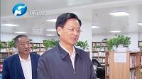 刘伟在郑州市调研时指出  认真贯彻落实中办和省委文件精神 以党建高质量推动政协工作高质量