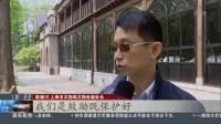 上海:武康路100弄获颁全国优秀古迹遗址保护项目