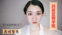 【自制短剧】玛丽蓝翔学院 决战紫禁之巅