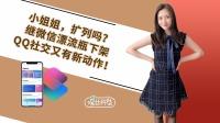 小姐姐,扩列吗?继微信漂流瓶下架,QQ社交又有新动作!