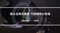 镜头宝典尼康篇 竹炮钢炮长焦端 《机道》74期