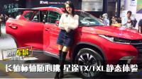 2019上海车展:长轴标轴随心挑 星途TX/TXL静态体验