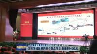 滨州滨城区签约15个重点项目 总投资140亿元