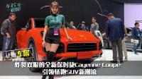 2019上海车展:全新保时捷Cayenne Coupe 引领轿跑SUV新潮流