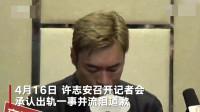 郑秀文首次回应许志安出轨:当然是选择原谅他了!