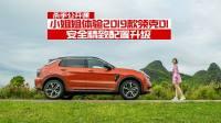 杀手公开课:上海车展发布2019款领克01,安全精致配置升级