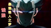 《一拳超人》第二季22:饿狼的怒吼,空手抵挡重机枪!能否成功?
