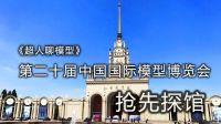 《第二十届中国国际模型博览会》抢先探馆,《超人聊模型》第七十三期