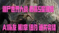 僵尸世界大战 最高5星难度 AI队友 第1章 纽约 通关完结