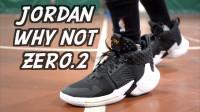 【ENZO】全场快攻推进器——Jordan Why Not Zer0.2详细实战测评