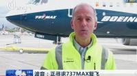 波音:正寻求737MAX复飞