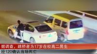 上海17岁男孩因琐事与母争吵,跳高架桥当场死亡,痛心!