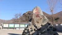 走进昌平区长峪城村