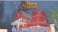 明日之后鹏程-再见!我可爱的圣诞屋【我住腻了】